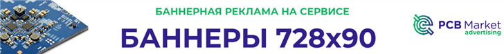 https://advertising.pcb.market/ru